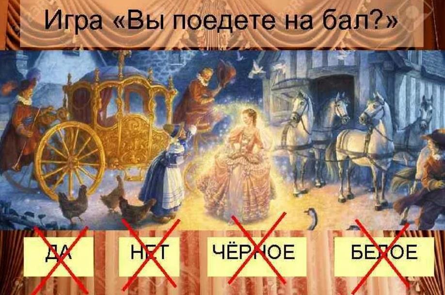 Игра для детей - Вы поедете на бал? Барыня прислала 100 рублей