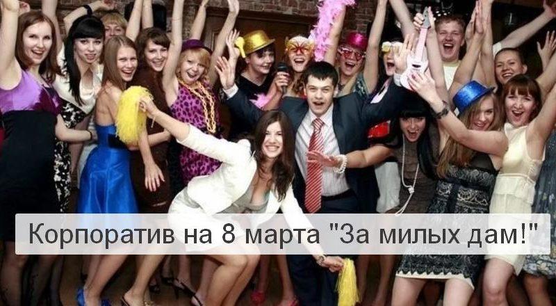 Сценарий на 8 марта с конкурсами — «За милых дам!»